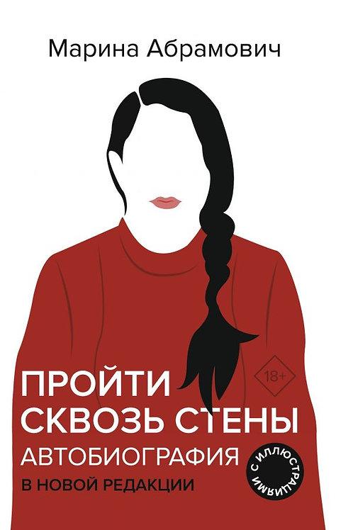 Марина Абрамович «Пройти сквозь стены. Автобиография»