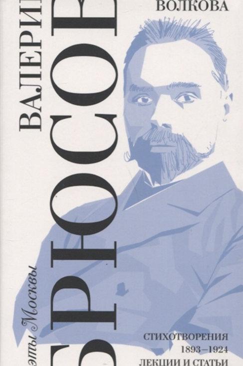 Валерий Брюсов «Стихотворения 1893-1924. Лекции и статьи о поэзии. Miscellanea»