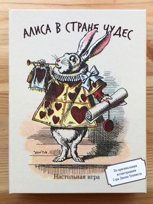 Карточная игра «Алиса в Стране Чудес»