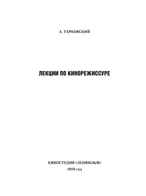 Андрей Тарковский «Лекции по кинорежиссуре»