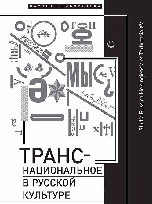 «Транснациональное в русской культуре»