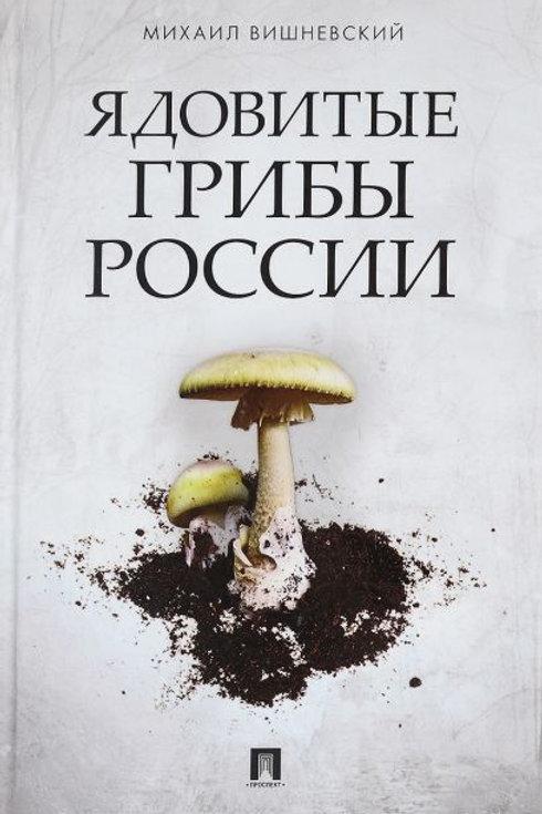 Михаил Вишневский «Ядовитые грибы России»