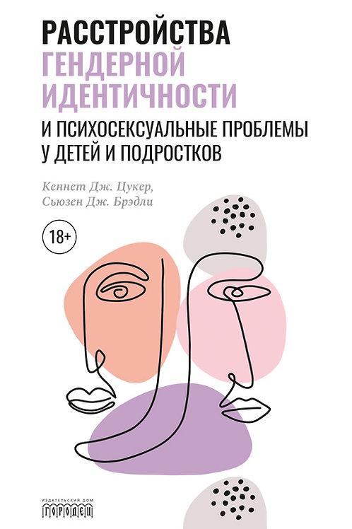 К. Цукер, С. Брэдли «Расстройства гендерной идентичности у детей и подростков»