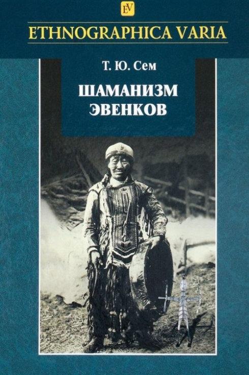 Татьяна Сем «Шаманизм эвенков»
