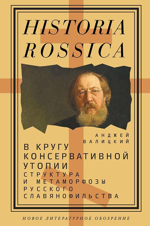 Анджей Валицкий «В кругу консервативной утопии»