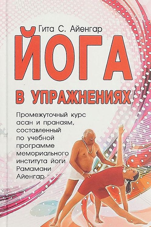 Гита С. Айенгар «Йога в упражнениях»