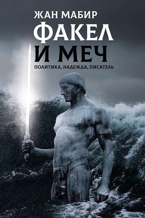 Жан Мабир «Факел и меч. Политика, надежда, писатель»