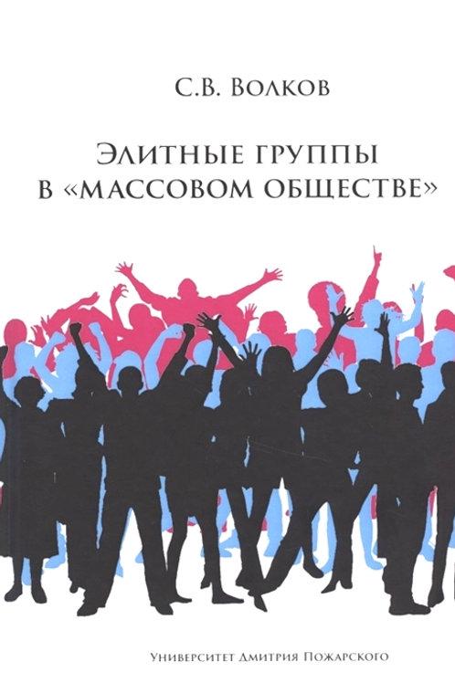 """«Элитные группы в """"Массовом обществе""""»"""