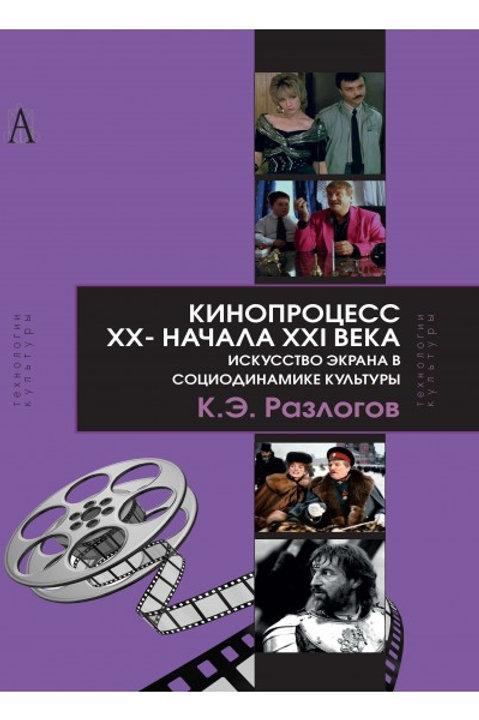 Кирилл Разлогов «Кинопроцесс XX — начала XXI века»