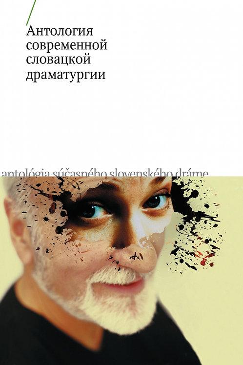 «Антология современной словацкой драматургии»