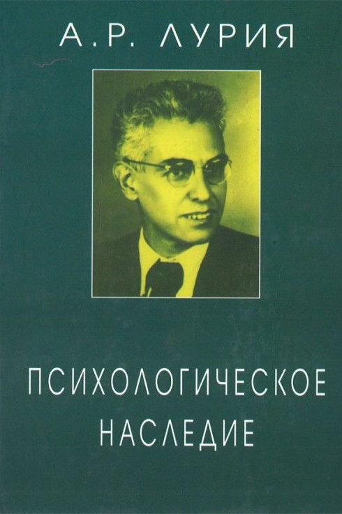 Александр Лурия «Психологическое наследие»