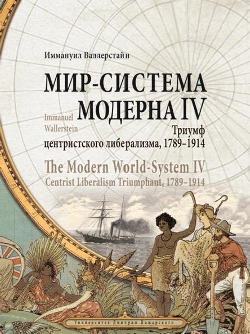 Иммануил Валлерстайн «Мир-система Модерна. Том 4»