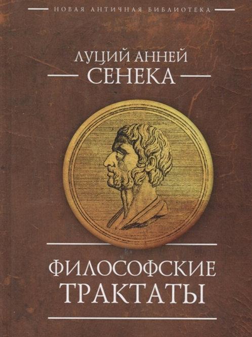 Луций Анней Сенека «Философские трактаты»