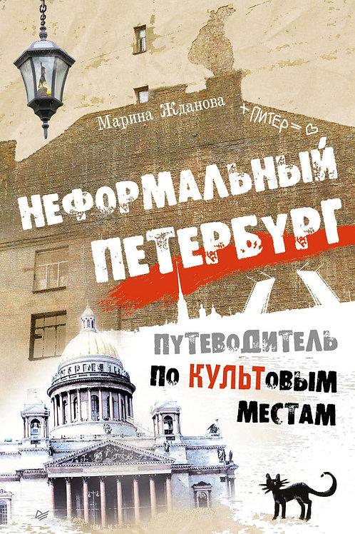 Марина Жданова «Неформальный Петербург. Путеводитель по культовым местам»