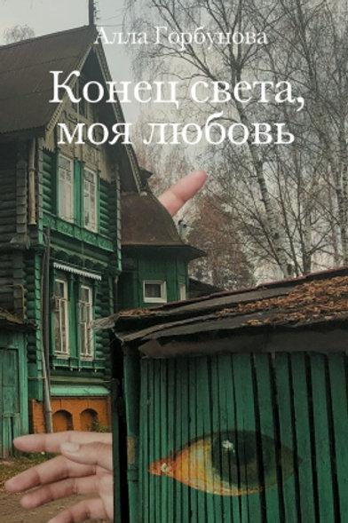 Алла Горбунова «Конец света, моя любовь»