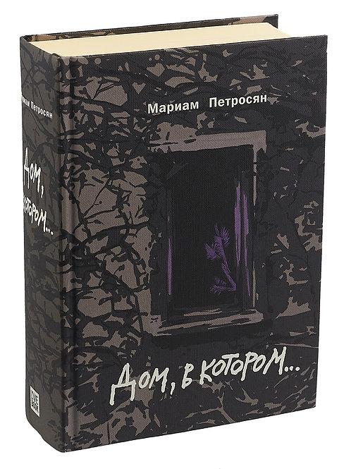 Мариам Петросян «Дом, в котором...» (подарочное издание)