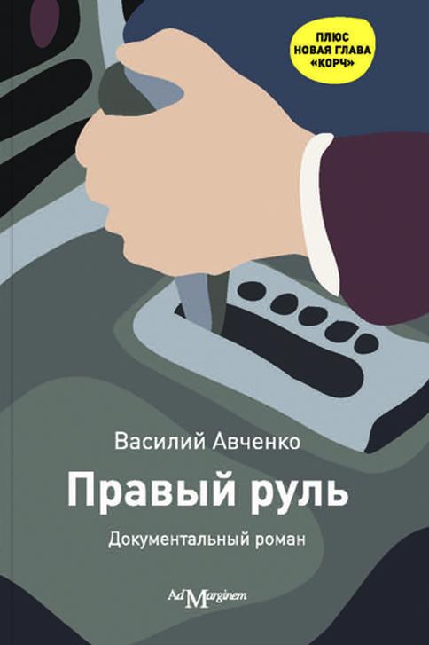 Василий Авченко «Правый руль»