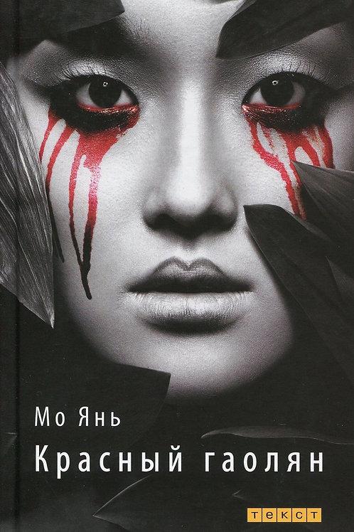 Мо Янь «Красный гаолян»