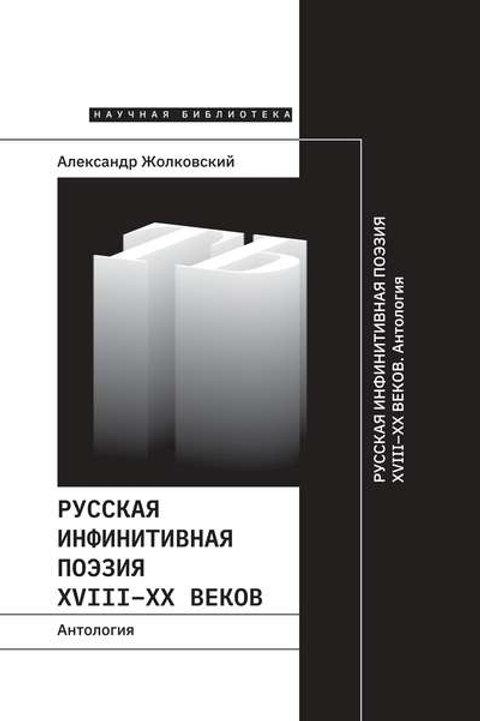 «Русская инфинитивная поэзия XVIII–XX веков»