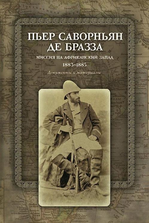 Пьер Савоньян де Бразза «Миссия на Африканский Запад: 1883-1885»