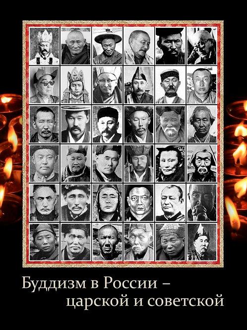 Андрей Терентьев «Буддизм в России – царской и советской» (старые фотографии)