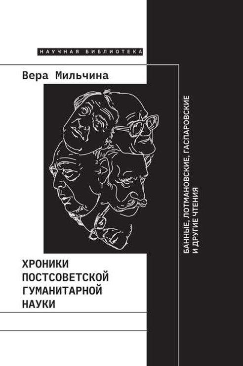 Вера Мильчина «Хроники постсоветской гуманитарной науки»