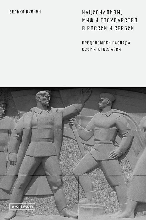 Велько Вуячич «Национализм, миф и государство в России и Сербии»