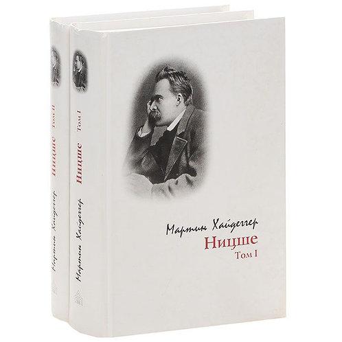 Мартин Хайдеггер «Ницше»