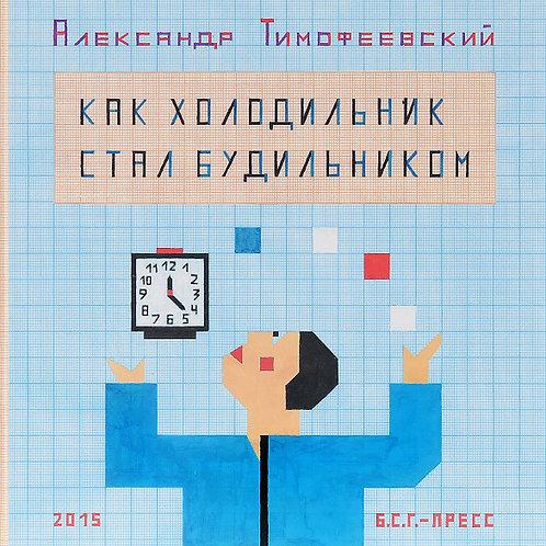 Александр Тимофеевский «Как холодильник стал будильником»