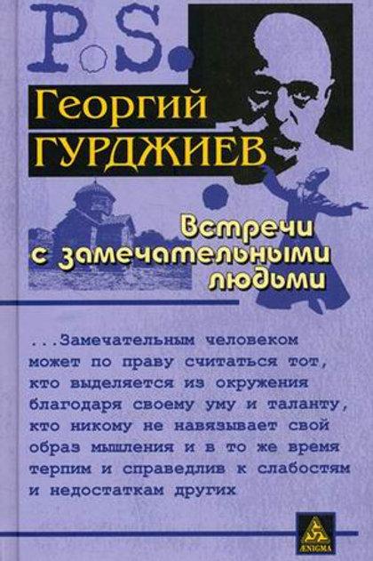 Георгий Гурджиев «Встречи с замечательными людьми»