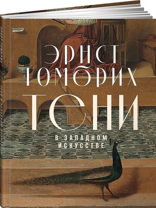 Эрнст Гомбрих «Тени в западном искусстве»