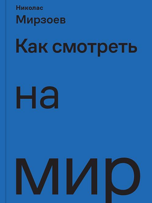 Николас Мирзоев «Как смотреть на мир»