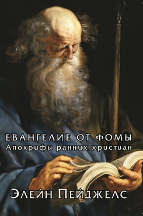 Элейн Пейджелс «Евангелие от Фомы. Апокрифы ранних христиан»