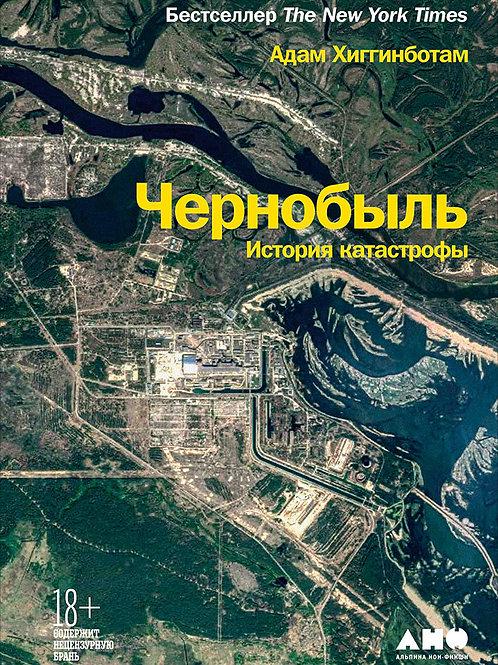 Адам Хиггинботам «Чернобыль. История катастрофы»