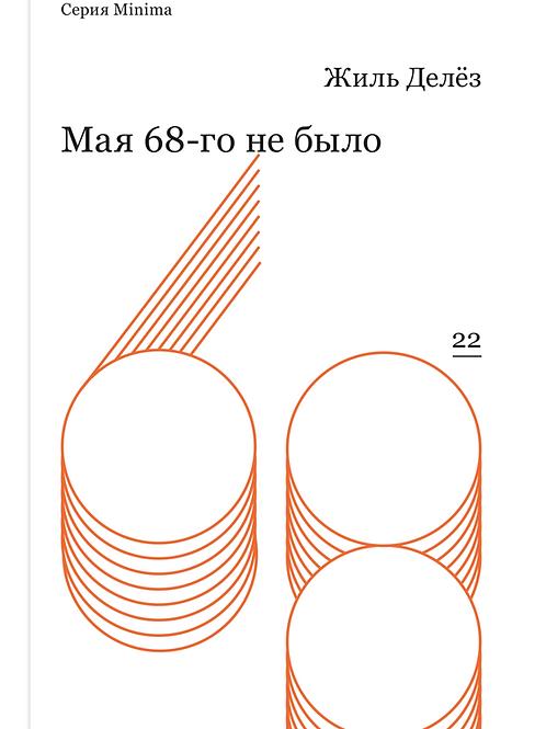 Жиль Делёз «Мая 68-го не было»