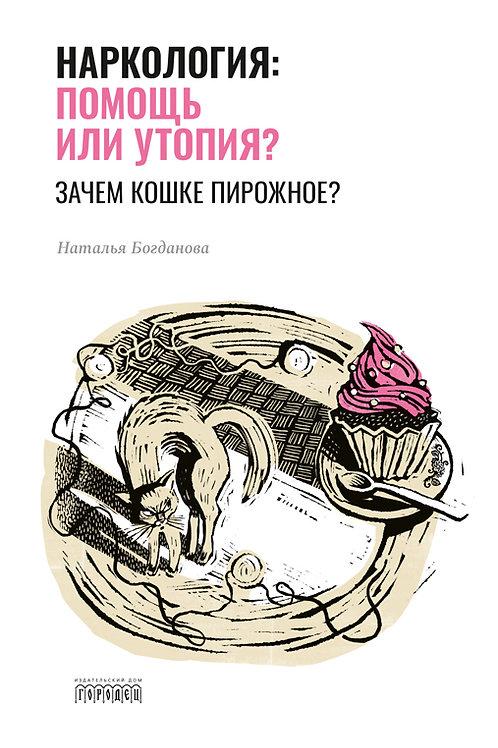Наталья Богданова «Наркология: помощь или утопия?»