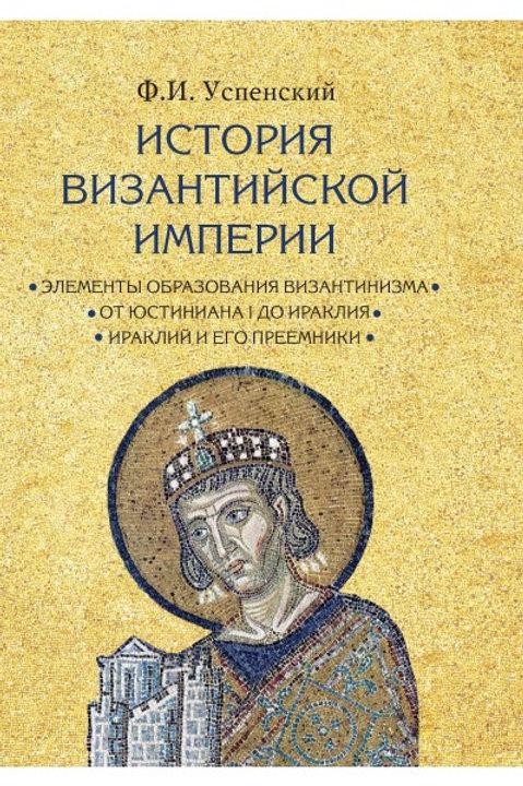 Федор Успенский «История Византийской империи» (в трёх томах)