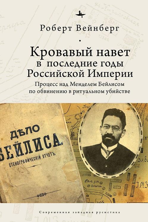 Роберт Вейнберг «Кровавый навет в последние годы Российской империи»