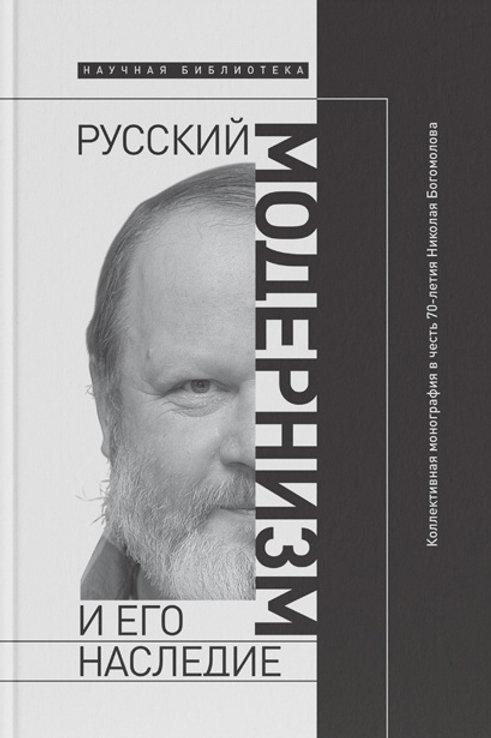 «Русский модернизм и его наследие»