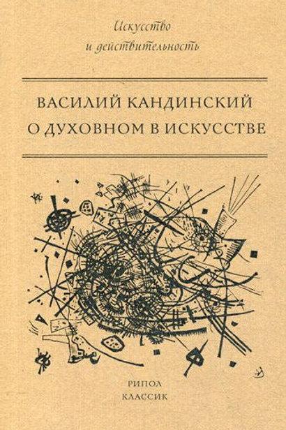 Василий Кандинский «О духовном в искусстве»