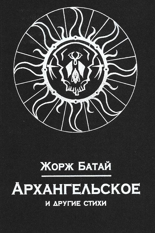 Жорж Батай «Архангельское и другие стихи»