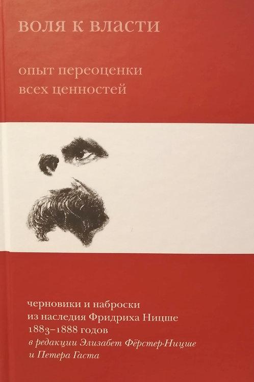 «Воля к власти. Черновики и наброски из наследия Фридриха Ницше 1883-1888 годо»