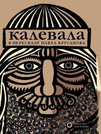 «Калевала» в пересказе Павла Крусанова