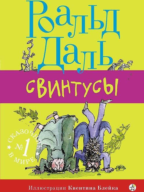 Роальд Даль «Свинтусы»