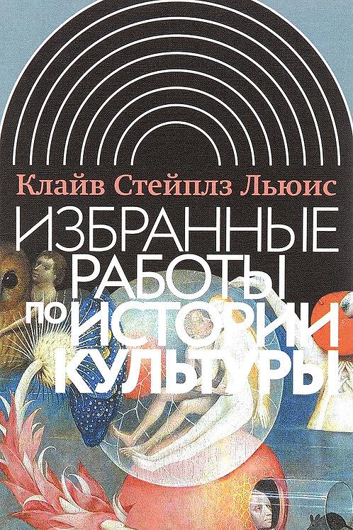 Клайв Стейплз Льюис «Избранные работы по истории культуры»
