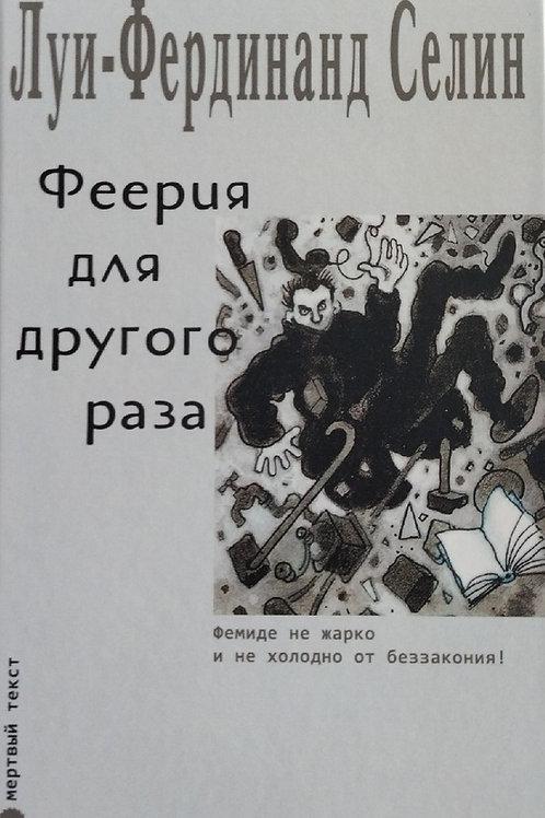 Луи-Фердинанд Селин «Феерия для другого раза»