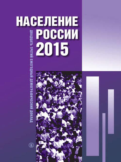 «Население России 2015. Двадцатый третий ежегодный демографический доклад»