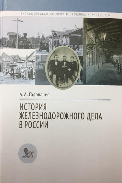 Алексей Головачев «История железнодорожного дела в России»