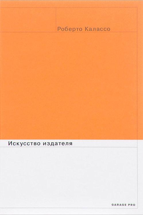 Роберто Калассо «Искусство издателя»