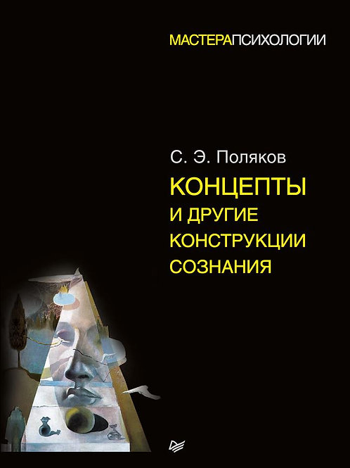 Сергей Поляков «Концепты и другие конструкции сознания»